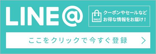LINE@ いつでもどこでもお得な情報をチェック! 今すぐ登録!